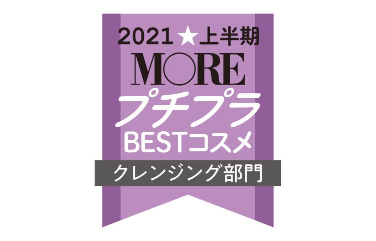 2021MOREプチプラコスメクレンジング部門