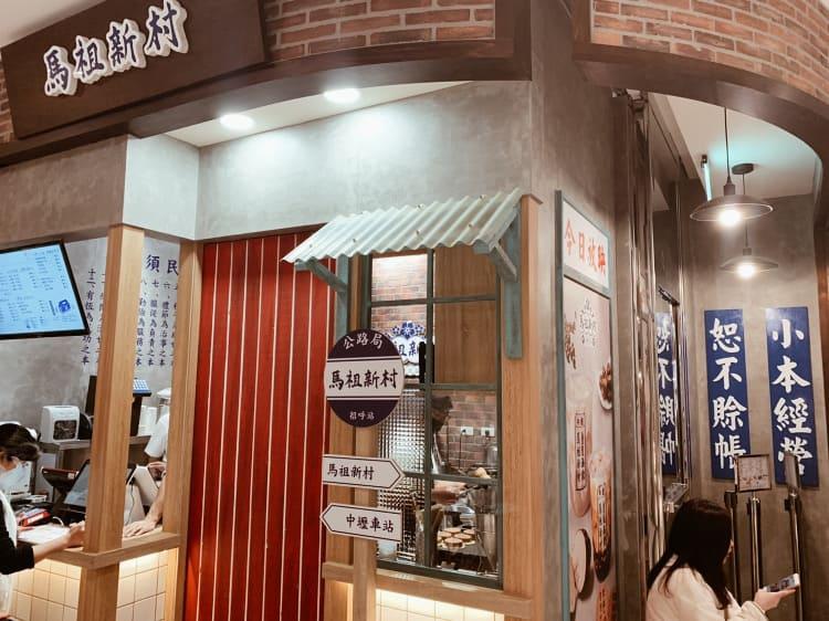 《台北》注目すべき新オープンのスポット☆ 信義エリアのショッピングモールをご紹介【 #TOKYOPANDA のおすすめ台湾情報】_9