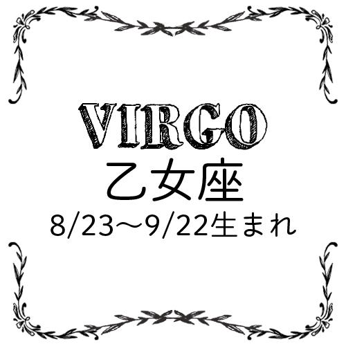 <7/28~8/27>今月のMORE HAPPY占い_7