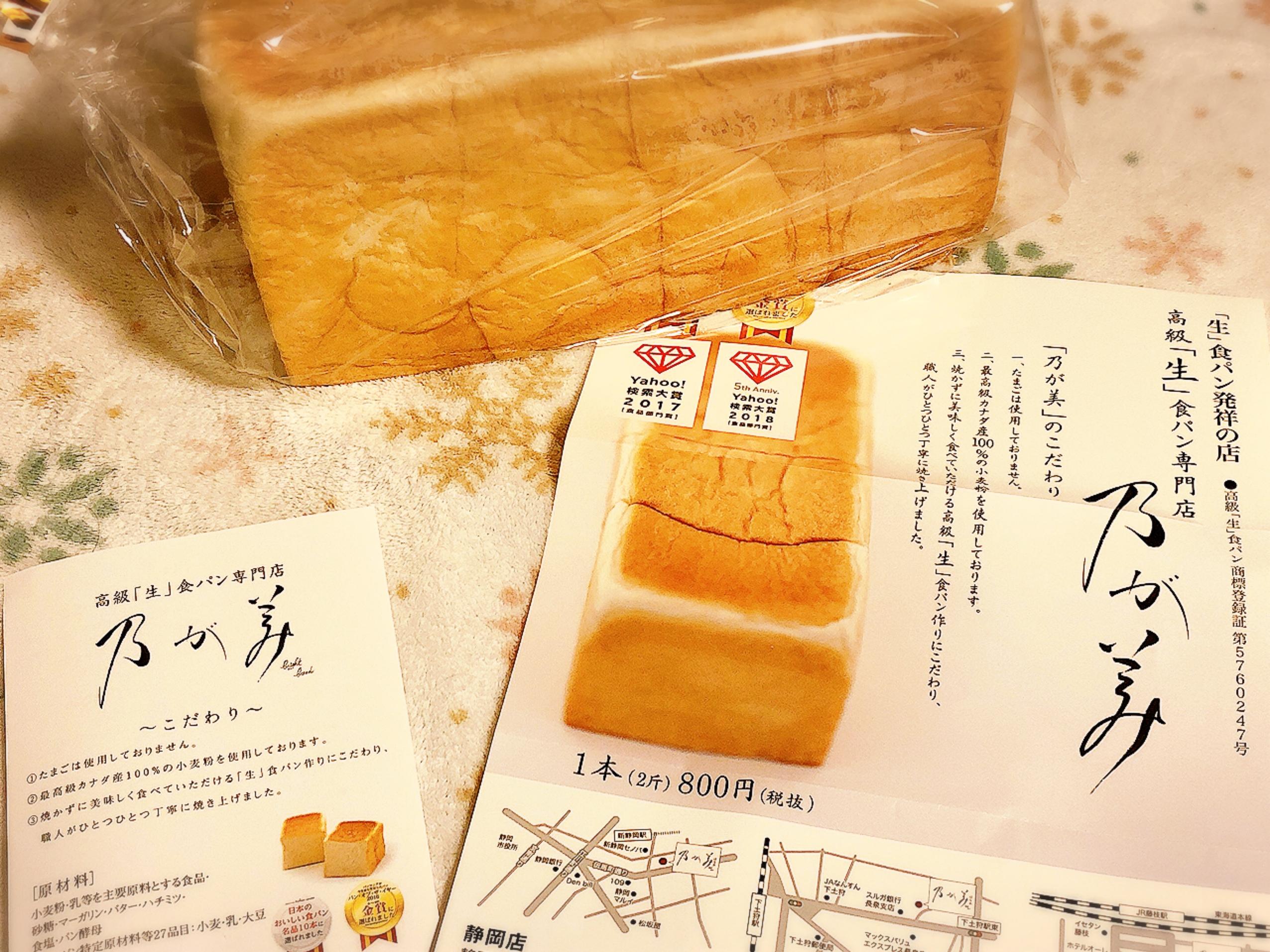 【乃が美】全国151店舗!そのまま食べても美味しい高級生食パン*おうちで絶品フレンチトーストにアレンジ( ´ ▽ ` )♡_2