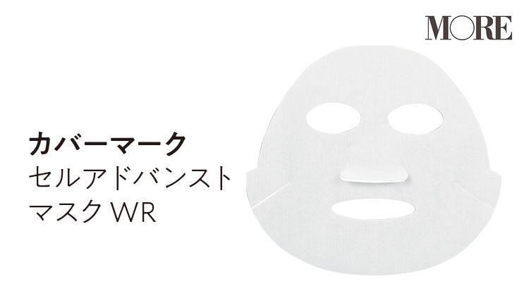 顔パック・シートマスク特集 - 美白ケアや保湿に♪ 20代働く女子におすすめのパックまとめ_18