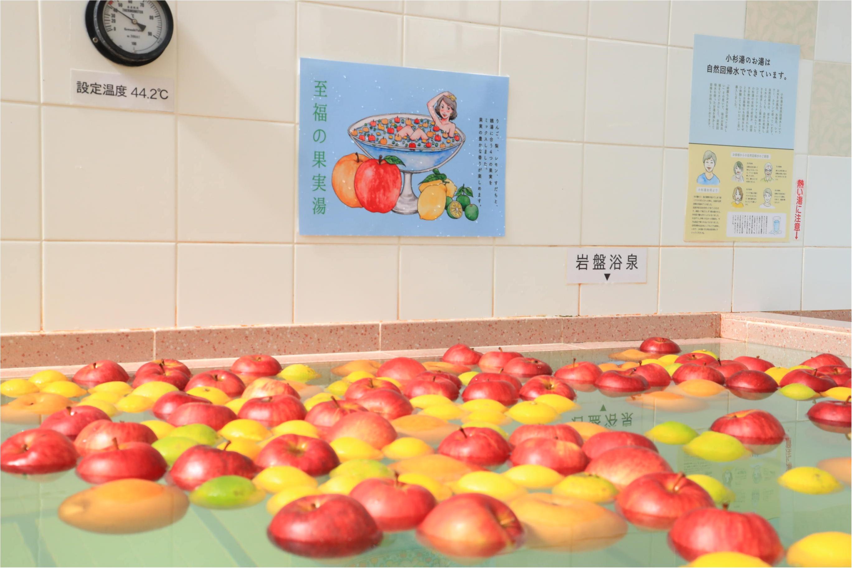 果実風呂にバラ風呂まで!? 高円寺の『小杉湯』が10/15(日)まで『至福のひととき湯』に変身中♡_1_3