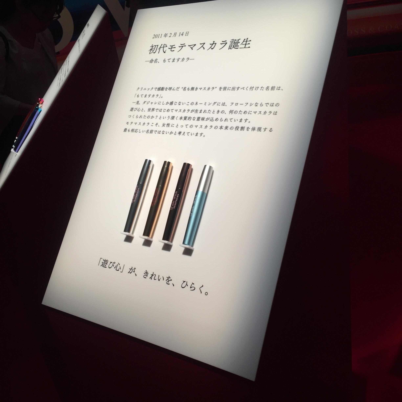 【新発売♥︎♥︎♥︎】フローフシさんの新作発表会へ❁明日7/7発売のリップと9/23発売のマスカラ♛♕♡ _5
