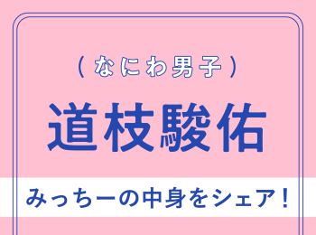 道枝駿佑(なにわ男子)は萌え袖がお好き。みっちーとロンTと私のストーリー