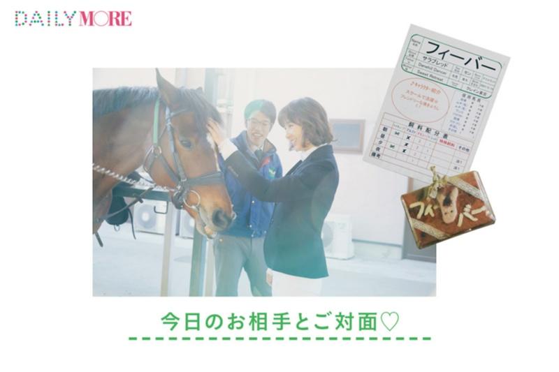 篠田麻里子もおすすめ♡ 『乗馬クラブクレイン』で、体験乗馬!【麻里子のナライゴトハジメ】_2_1