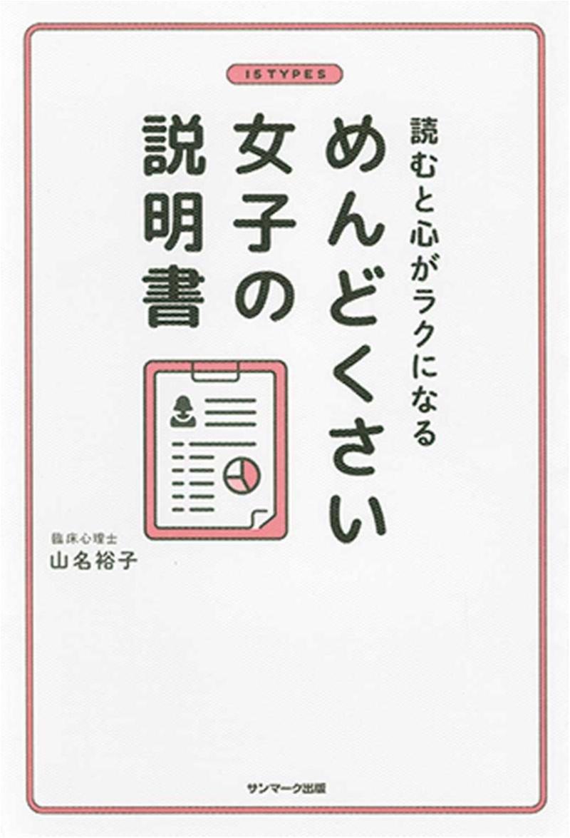 デビュー作とは思えないほど確立された独特の世界観!! 川 夏子さんの『ボーイ・ミーツ・クレイジーガール』など【今月のオススメ★BOOK】_2