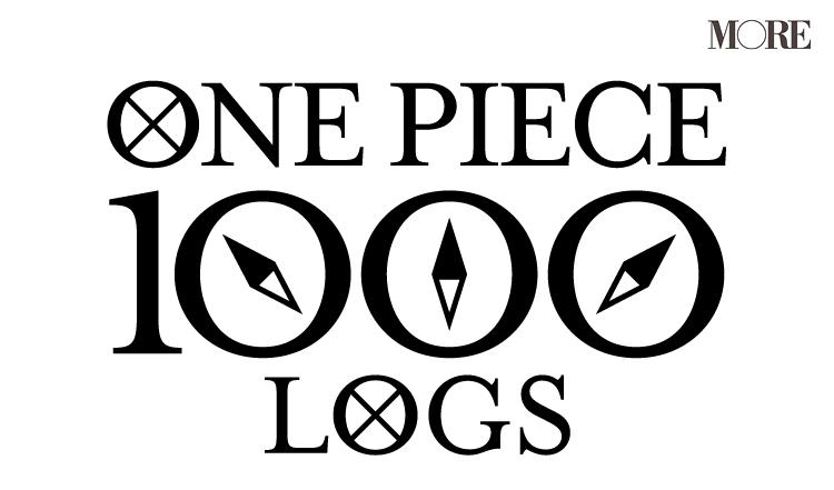 漫画『ONE PIECE』とコラボしたぬり絵がとじ込み付録に! MORE3月号の発売は1/28_2