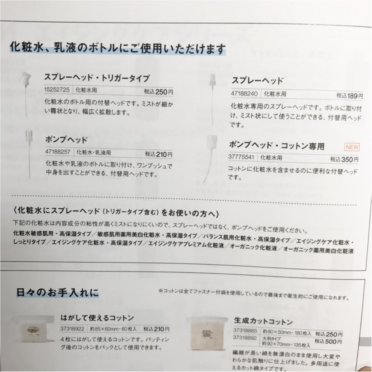 【無印良品】たった210円!いつものスキンケアがもっと使いやすくなるカスタマイズアイテム❤︎_6