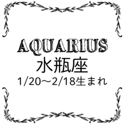 <8/27~9/27>今月のMORE HAPPY☆占い_12