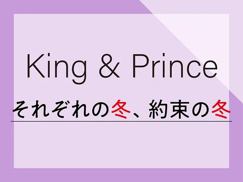 【King & Princeインタビュー】特集 - 冬の過ごし方や思い出に残るエピソードは?