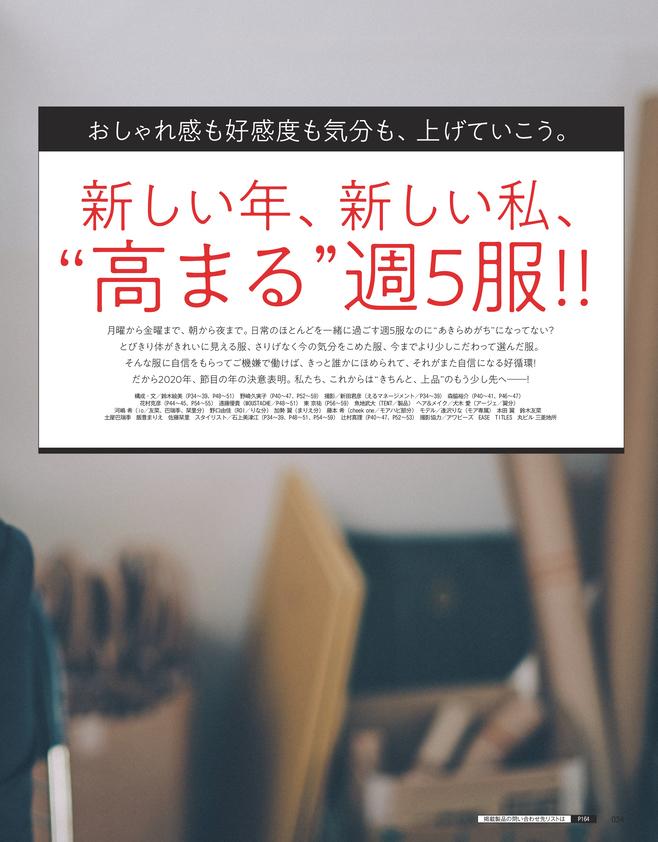 """新しい年、新しい私、""""高まる""""週5服!!(1)"""