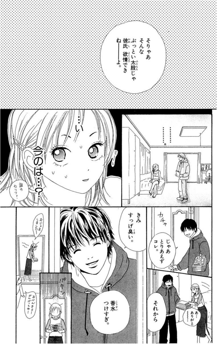 """『隣りのタカシちゃん。』で「惚れたら負け」を学びました(笑)【ライターみかりんの""""青春プレイバック!Part2""""オススメ少女マンガ】_1_12"""