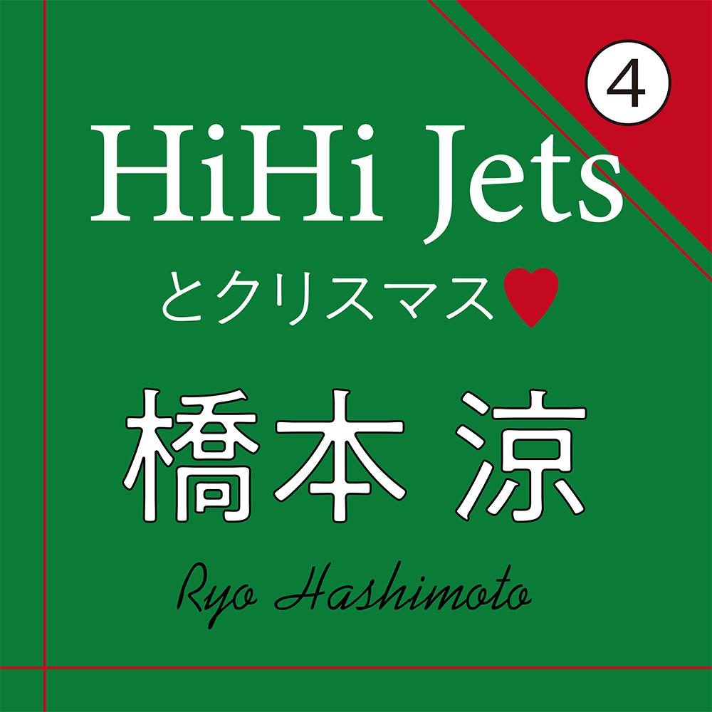 この冬チャレンジしたいことを語るHiHi Jets 橋本涼