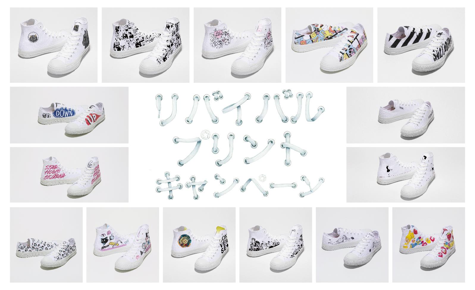 『ホワイトアトリエ バイ コンバース』5周年記念! リバイバルプリントキャンペーンが7/17(金)からスタート☆_1
