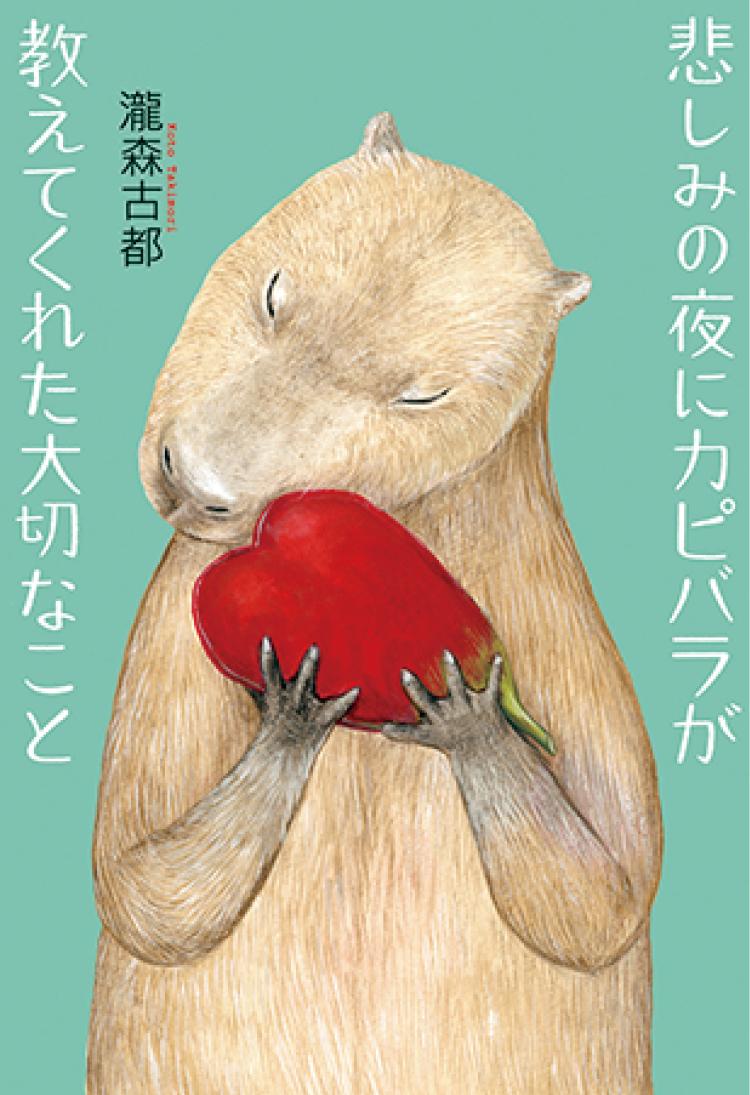 おすすめ本。『悲しみの夜にカピバラが教えてくれた大切なこと』瀧森古都