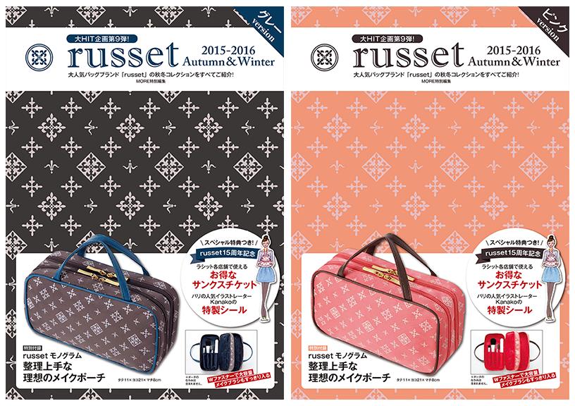 大ヒット企画第9弾『russet 2015-2016 Autumn&Winter』好評発売中!!_1