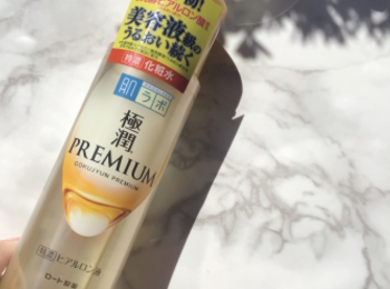 【8/31発売】美容液級の化粧水「肌ラボ極潤プレミアムヒアルロン液」を3日間試してみました!!