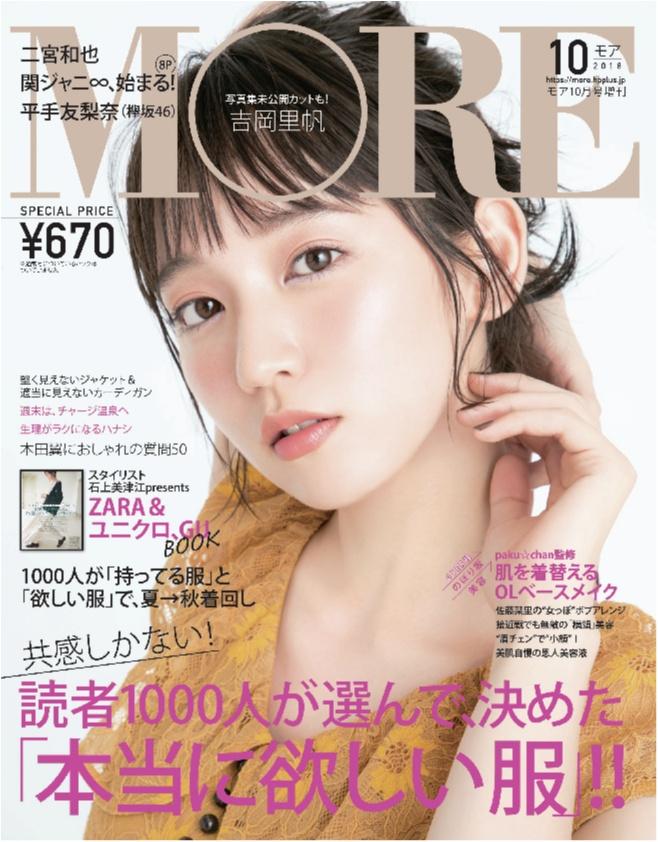 表紙を飾ったMORE10月号で、吉岡里帆さんセレクトの写真集未公開カットを掲載!_3