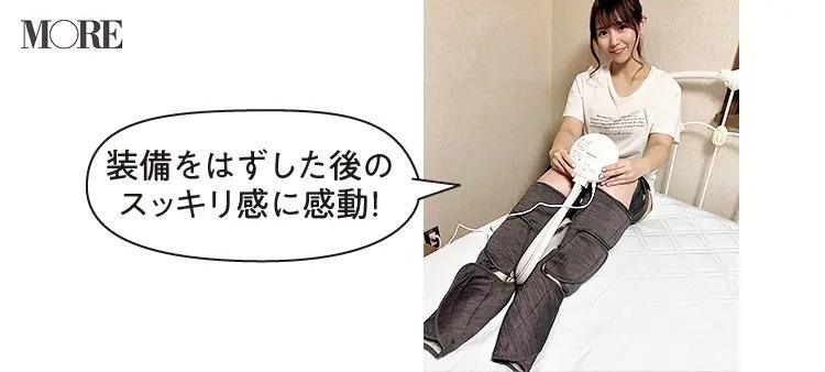 パナソニックのエアーマッサージャーレッグリフレを装着するMikiさん「はずした後のスッキリ感に感動」