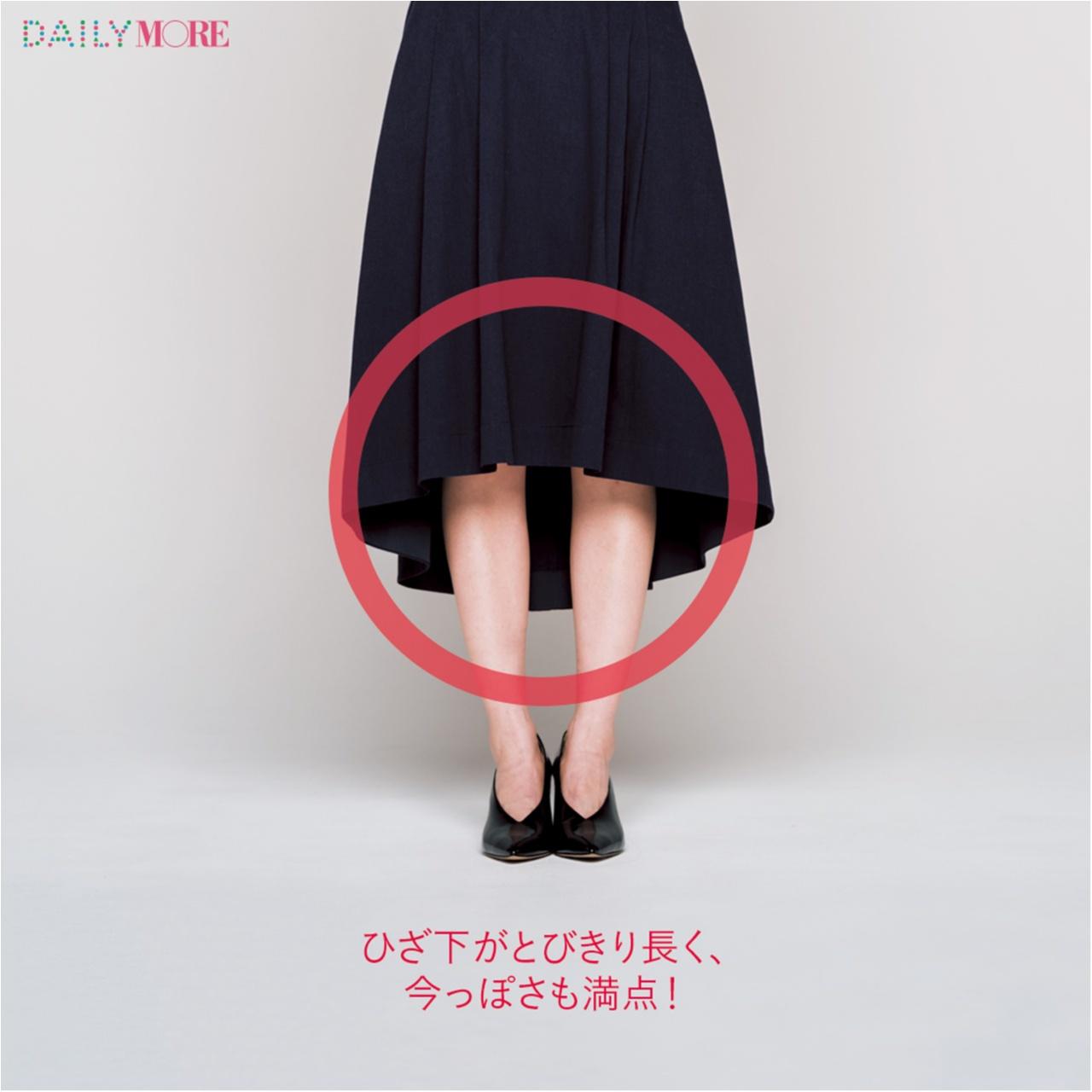 【脚長に見えるのはどれだ⁉】一目瞭然! トレンド靴に似合うスカートはき比べ_1_2