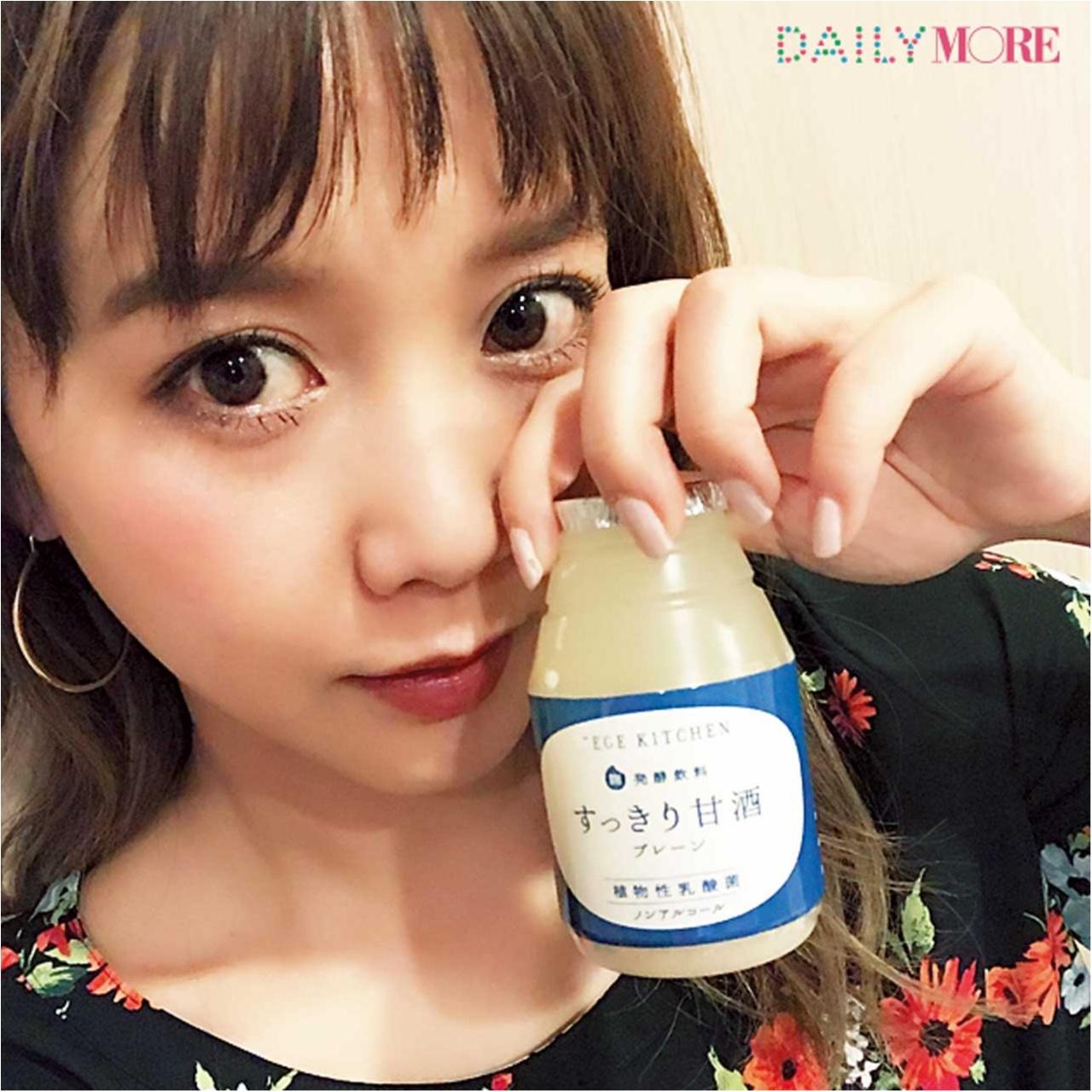 田中里奈ちゃんは、飲む美容液「甘酒」で中からきれいに♡【教えて! モアビューティズの1UP美容♡】_2
