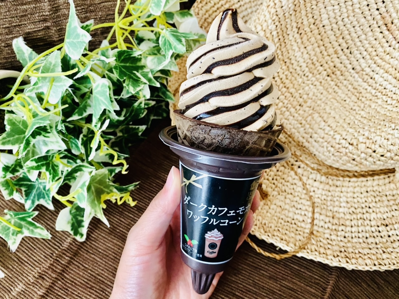 【ローソン】とんでもなく美味しい!オトナのアイス《ダークカフェモカワッフルコーン》_2