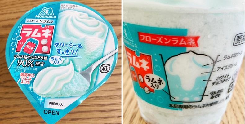 『セブン-イレブン』で購入したアイス「フローズンラムネ」のパッケージ
