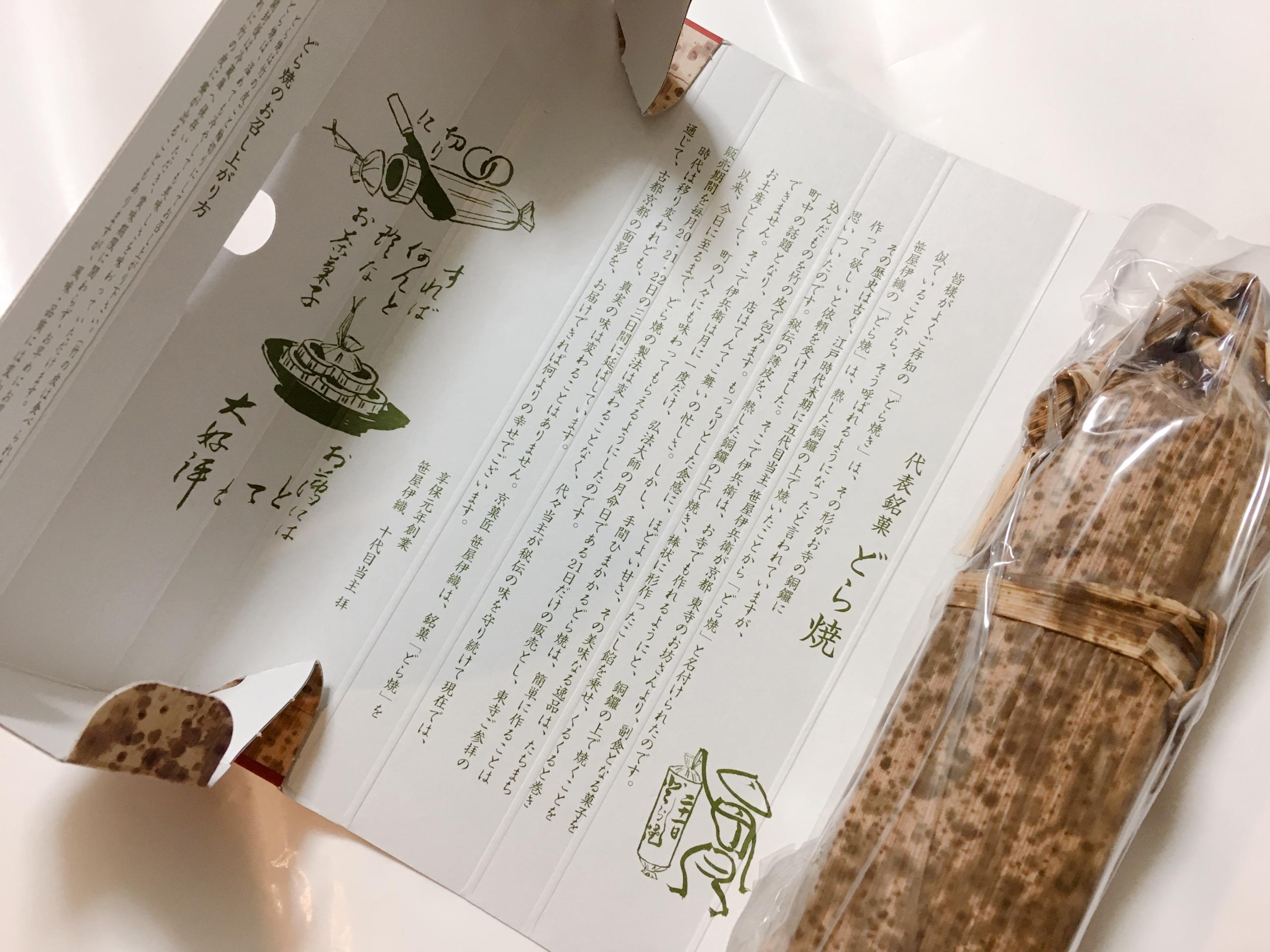 竹の皮ごとカット可能と書いてある外紙の写真