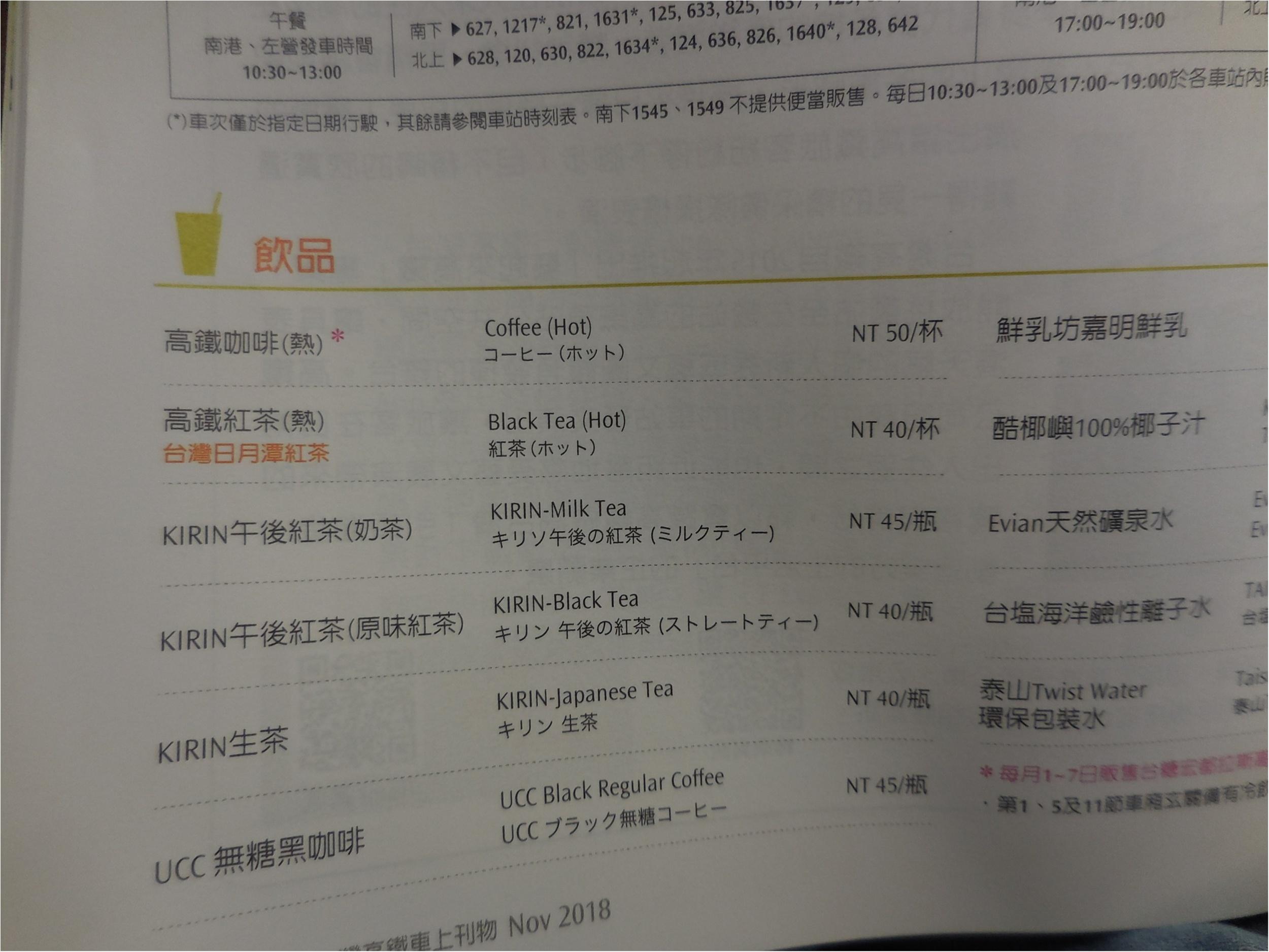 【台湾・高雄】台北から新幹線でびゅーんと2時間!南国の高雄へ_2