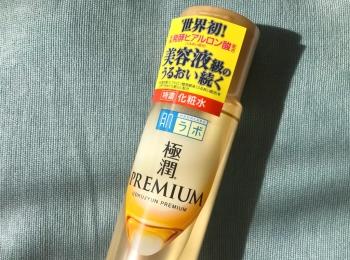 【美容液級の○○】8月31日新発売!極潤プレミアムヒアルロン酸を徹底レポ!
