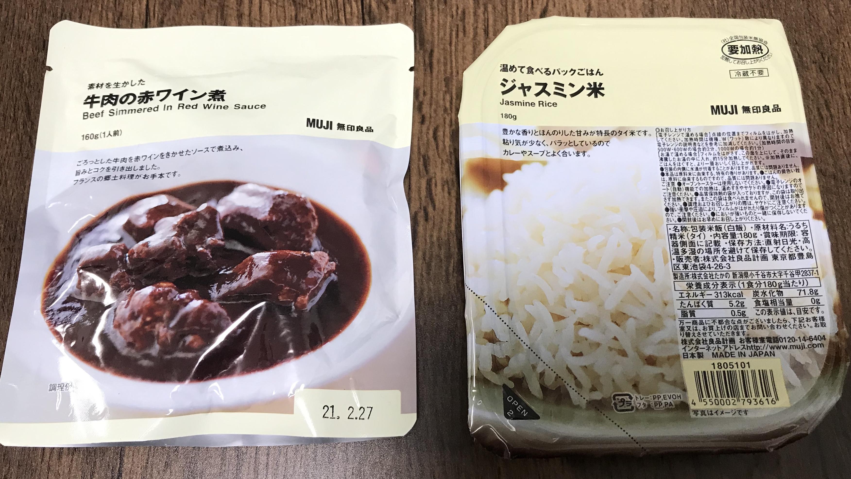 無印ご飯作ってみた!!〜お気に入りのお菓子も紹介〜_1