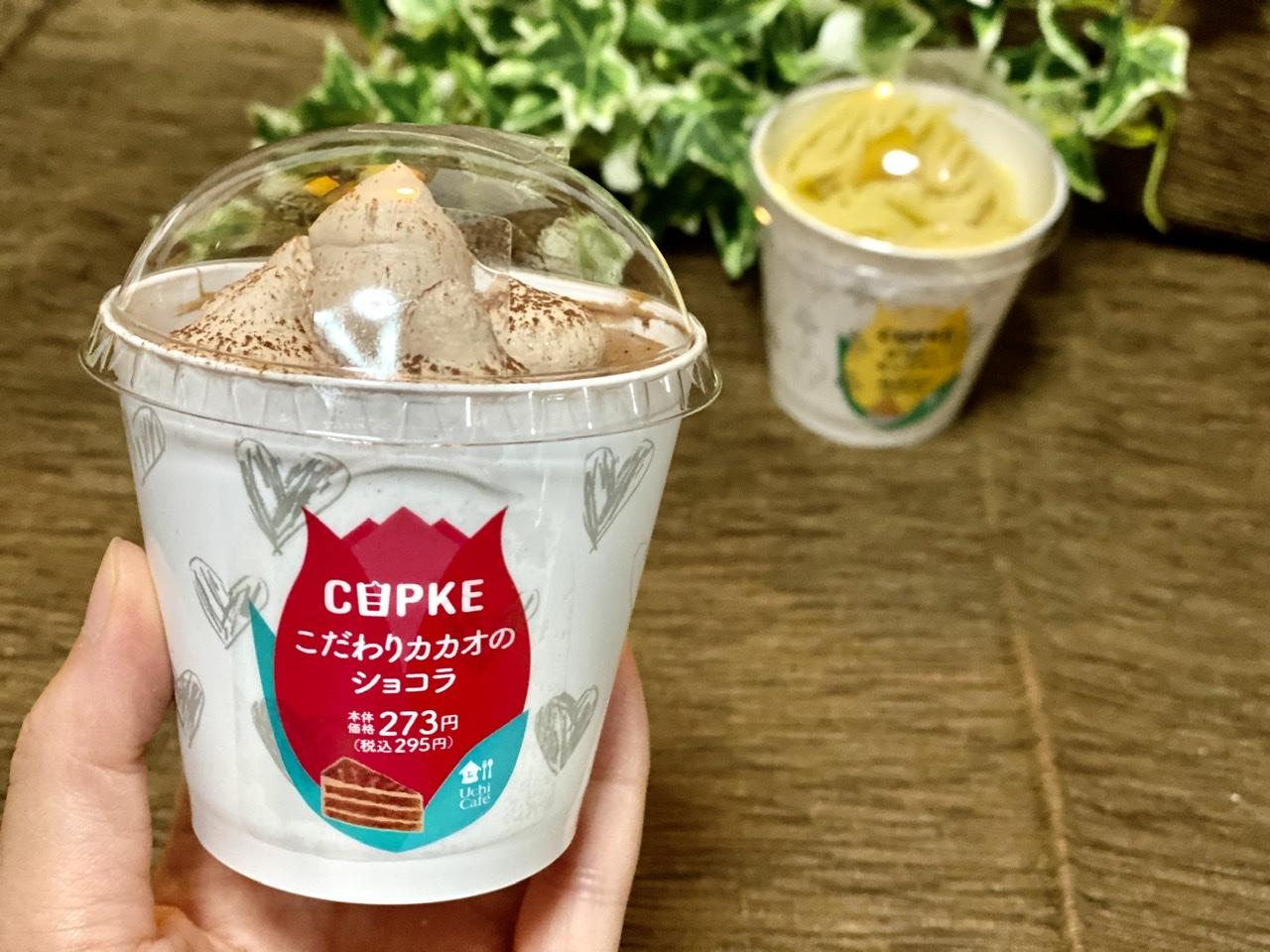 【ローソンスイーツ】可愛すぎて2つ買い♡《CUPKE(カプケ)》から春の新作3品登場!_3