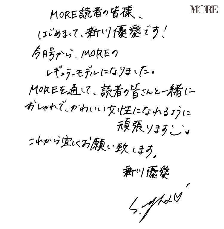 新川優愛の直筆メッセージ