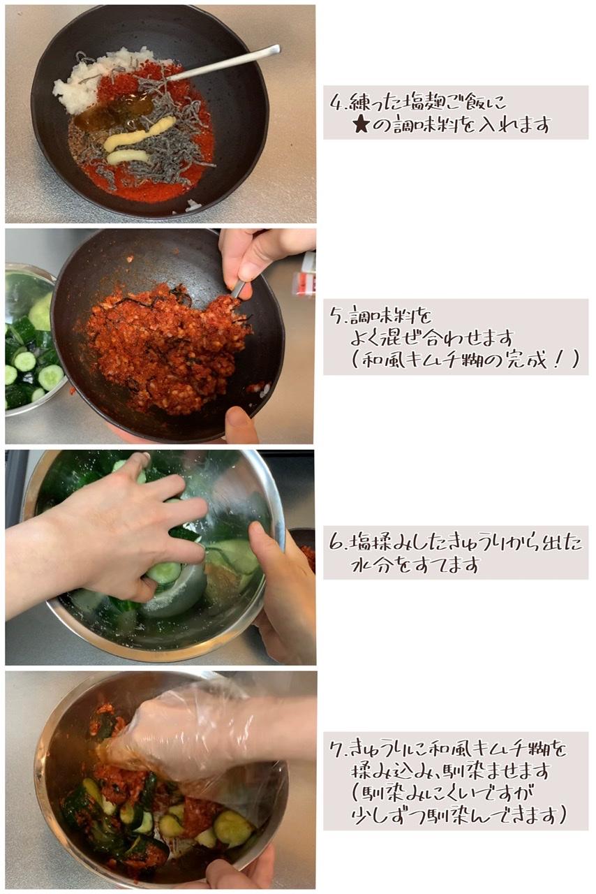【レシピ:自家製キムチ】手間をかけることで得られる美味しい♪は格別!?_3
