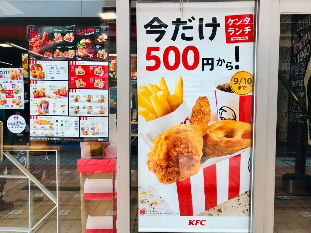 【KFC】このボリュームでワンコイン!?あの《500円ランチメニュー》が復活♡_1