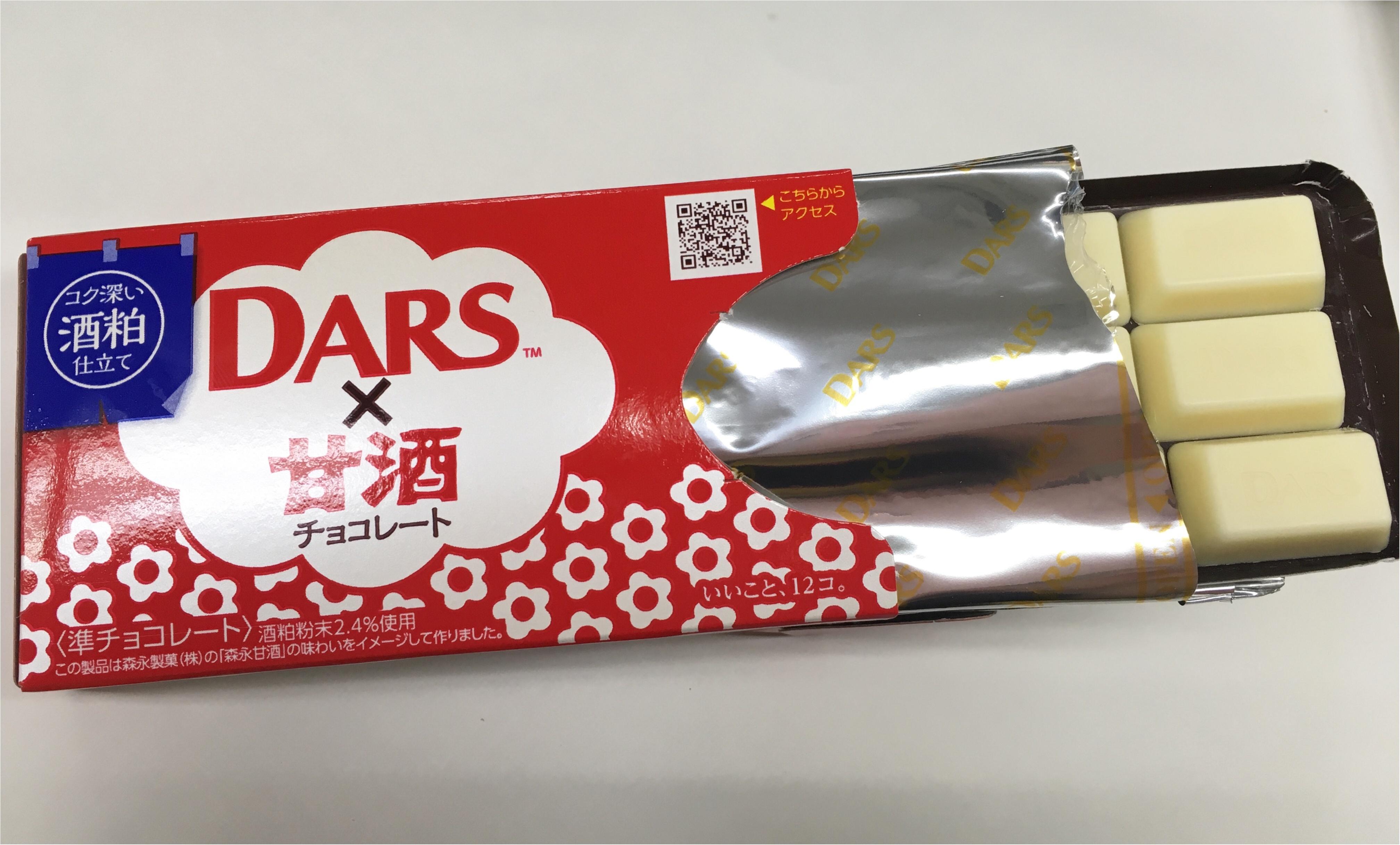 お店に急いで♡セブン&期間限定!甘酒×DARSのチョコレート食べたことある!?♡_8