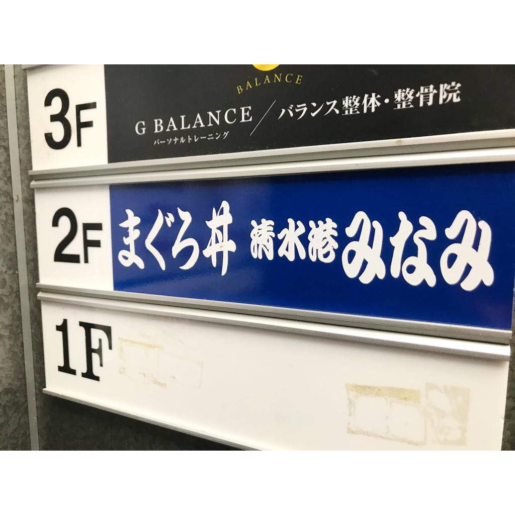 """【食べログ★3.74の静岡グルメ】""""この一杯の為に静岡へ行きました""""をレポート!_1"""