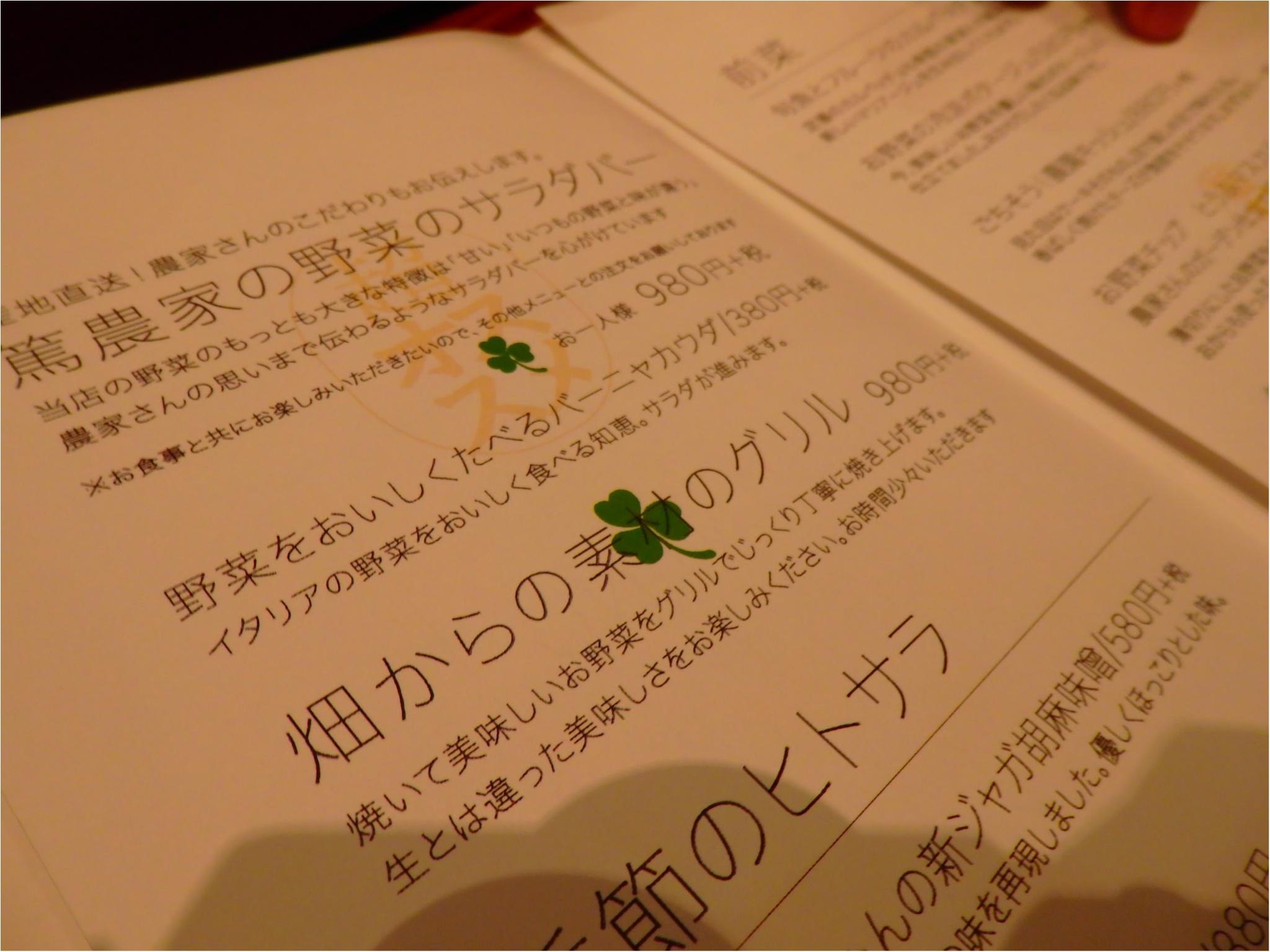 【感動】野菜嫌いが「野菜大好き!」になるお店、知ってる?_7