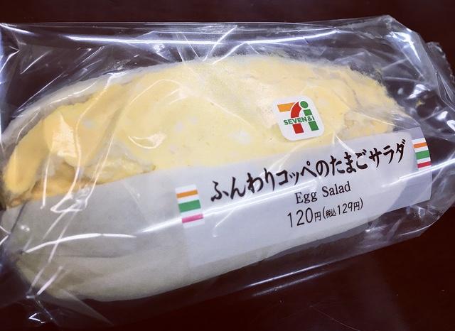 【セブンイレブン】ふんわりコッペのたまごサラダが美味しすぎる_2