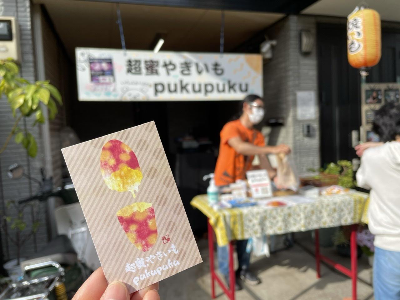 蜜が滴る…超蜜やきいも。住宅街にひっそり佇む名店『pukupuku』_2