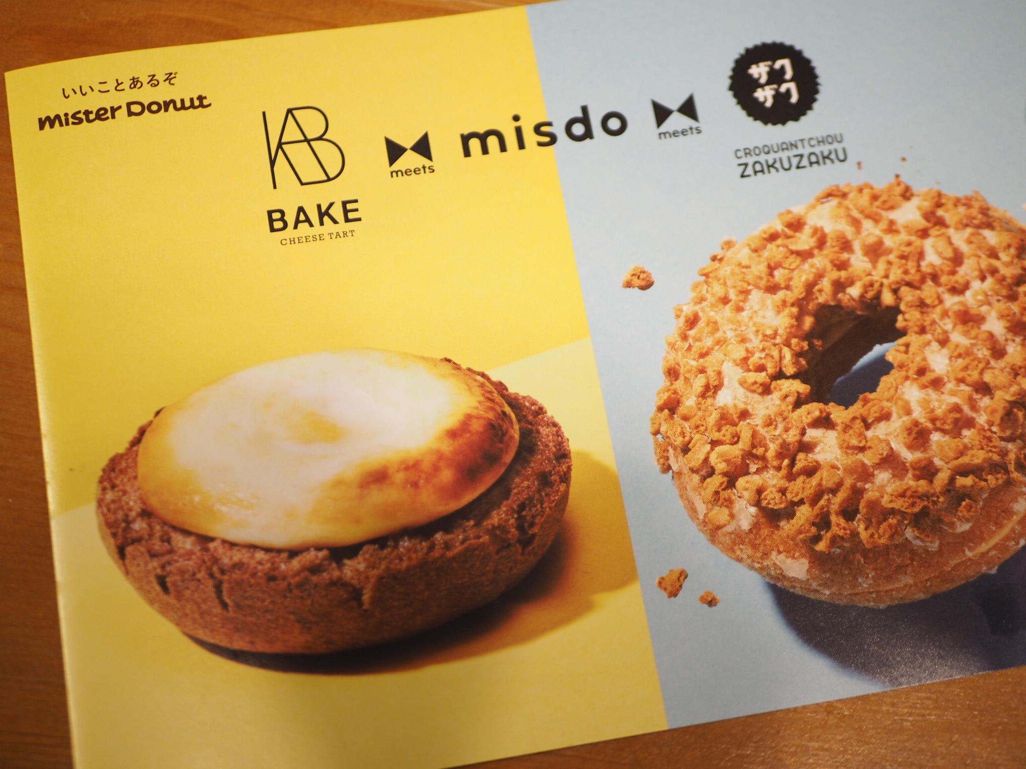 【ミスタードーナツ新作】間違いない神コラボ!「misdo meets BAKE & ZAKUZAKU」✌︎♡⋈_2