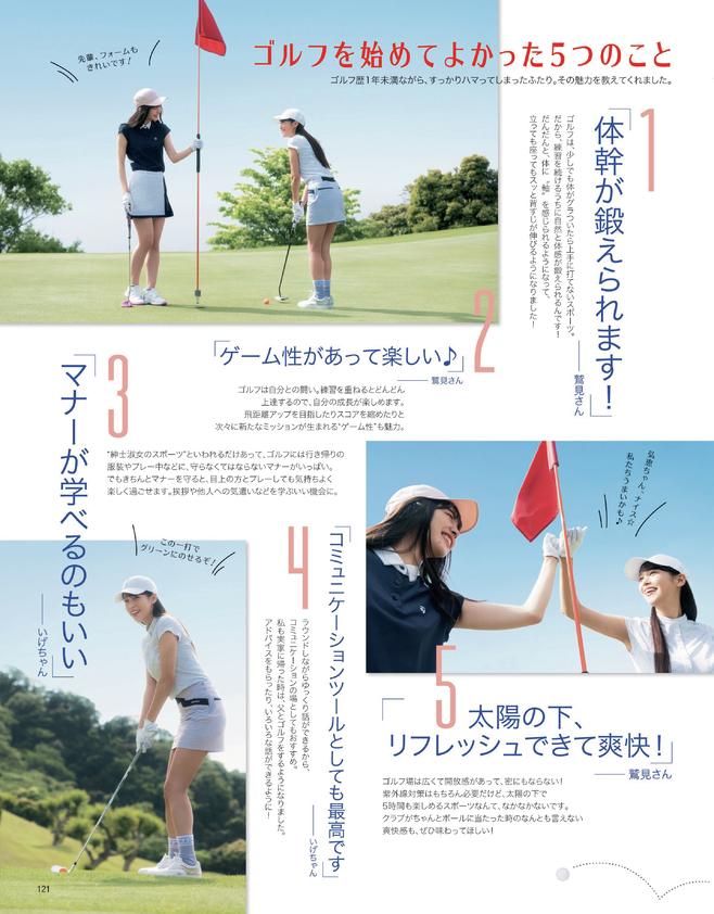 鷲見玲奈さん&井桁弘恵のゴルフ超ビギナー講座(2)
