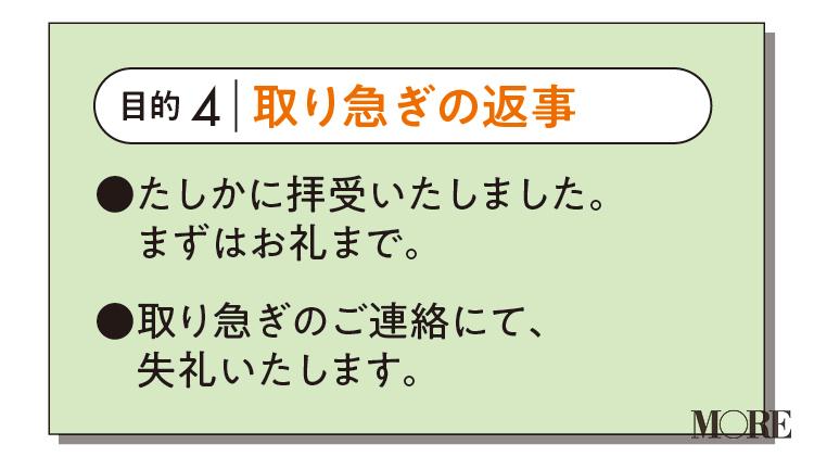 【ビジネス新常識①】メールの締めフレーズ8選♡ 「上司へ突然電話してもOK?」など、リモートワークでのルールとは?_5