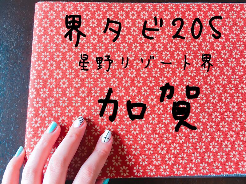 """【界タビ20S】星野リゾート 界 加賀で非日常へ""""うっとりっぷ""""_1"""