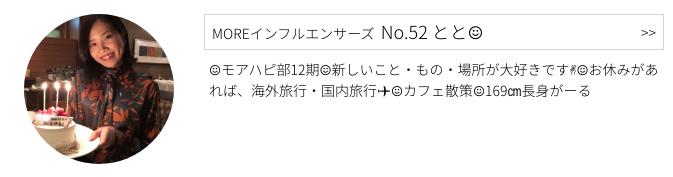 MOREインフルエンサーズ、  No.52 とと☺さんのプロフィール