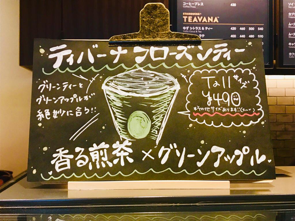 【スタバ新作】待ってた♡夏と言えばフローズンティー!今年は《香る煎茶 × グリーンアップル》❤︎_1
