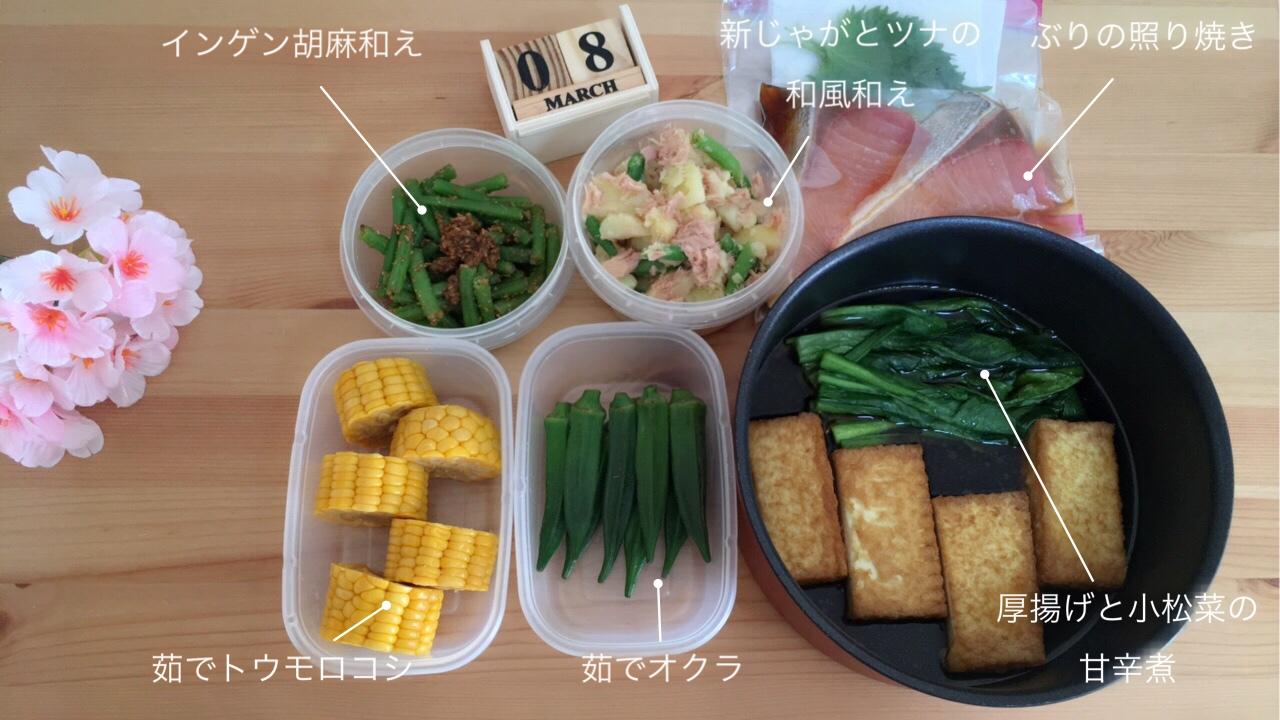 《週末》簡単作り置き(野菜)と下味冷凍!_1
