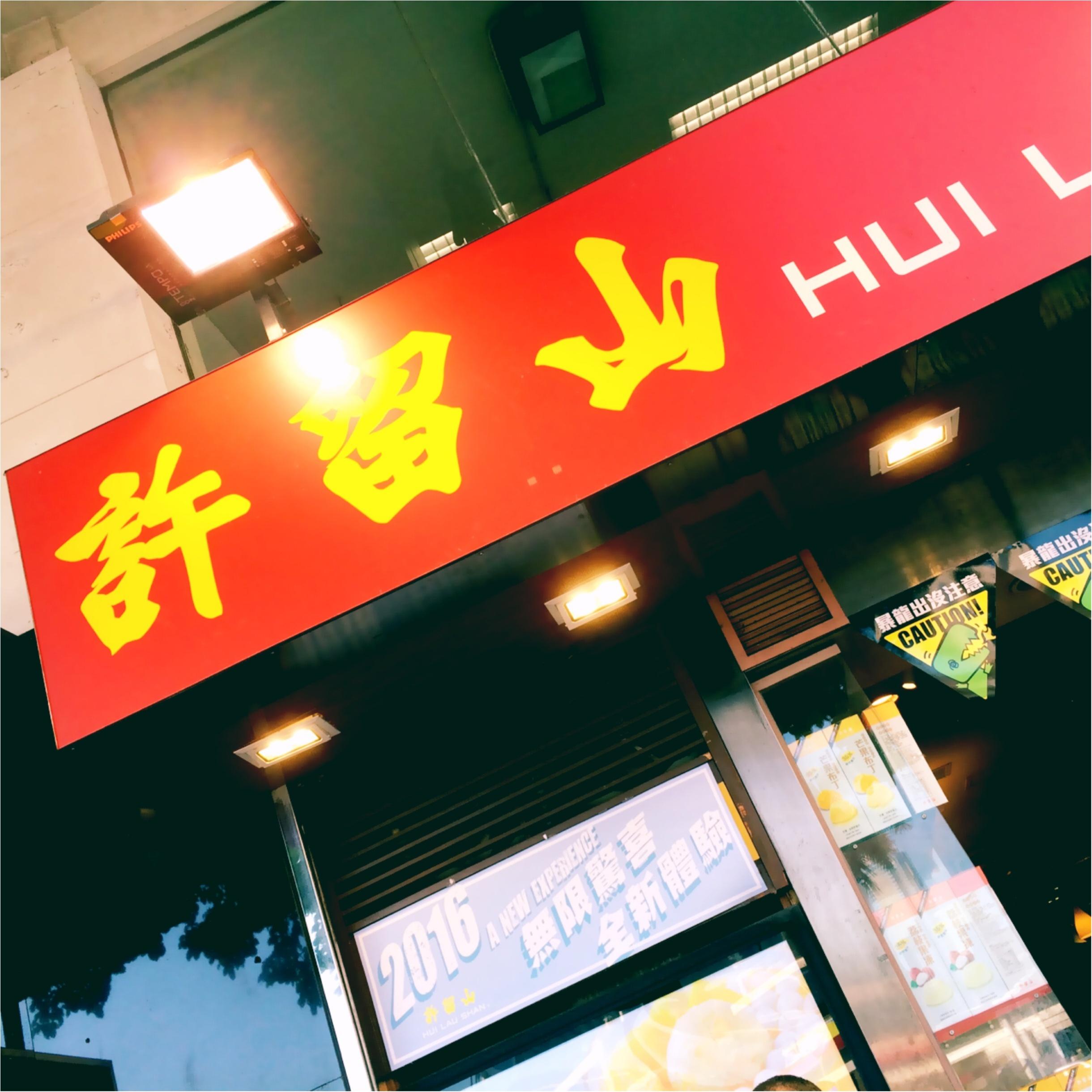 ★これこそ真のマンゴー祭!香港2大スイーツ店でマンゴーを食べ尽くせ!★_2