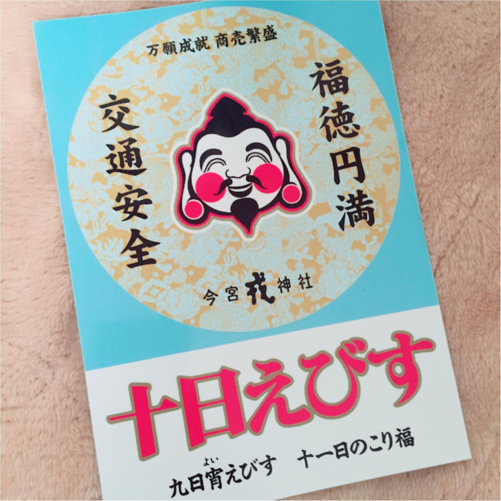 関西では初詣より盛り上がる?!1/9〜1/11の「十日えびす」の楽しみ方_1
