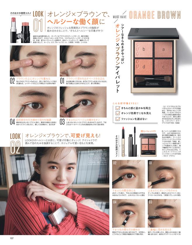 のぼり坂OLの好印象アイメイクはキレイ色×ブラウンパレットでつくる!(2)